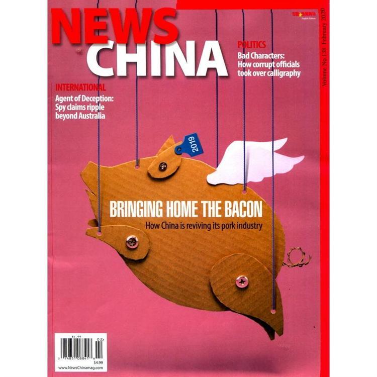 NEWS CHINA 第138期 2月號_2020