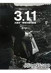 311日本大震災核災紀錄報導紀實攝影集