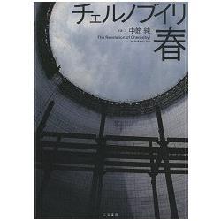 車諾比之春-核災25週年紀念寫真集