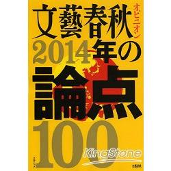 文藝春秋評論-2014年論點100