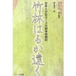 竹林已遠-朝生日本少女Yoko戰爭血淚記