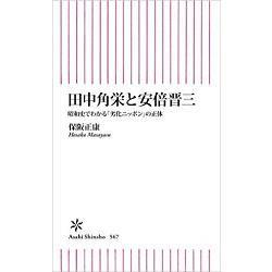 田中角榮與安倍晉三-從昭和史看劣化的日本的真實面貌