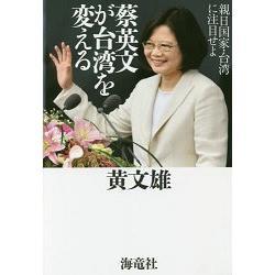 蔡英文改變台灣-關注親日國家台灣