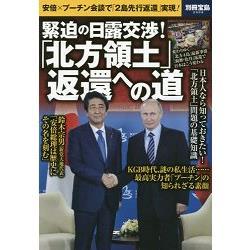 緊張的日俄交涉!北方領土返還之路