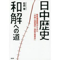 日中歷史和解之道-從戰後補償訴訟來看「強行帶走中國人.強制勞動事件」