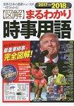 圖解時事用語-世界與日本最新新聞 2017→2018年版