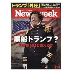 日本版 Newsweek  2月14日/2017