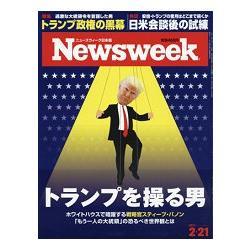 日本版 Newsweek 2月21日/2017