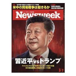 日本版 Newsweek 3月7日/2017