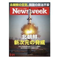 日本版 Newsweek 3月21日/2017