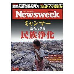 日本版 Newsweek 3月28日/2017