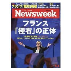 日本版 Newsweek 4月4日/2017