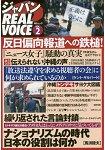 日本真實之聲 REAL VOICE Vol.2
