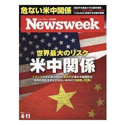 日本版 Newsweek 4月11日/2017