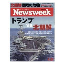 日本版 Newsweek 4月25日/2017