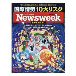日本版 Newsweek 5月9日/2017
