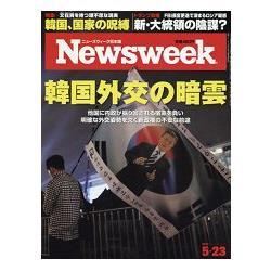 日本版 Newsweek 5月23日/2017