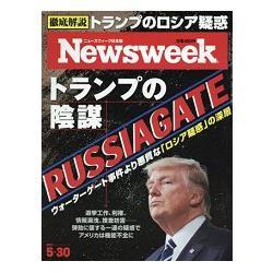 日本版 Newsweek 5月30日/2017