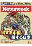 日本版 Newsweek  6月6日/2017