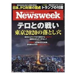 日本版 Newsweek 6月13日/2017