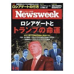 日本版 Newsweek 6月20日/2017