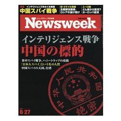 日本版 Newsweek 6月27日/2017