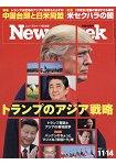 日本版 Newsweek 11月14日/2017