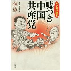 看漫畫拆穿說謊成性的中國共產黨