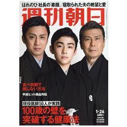 週刊朝日 1月26日/2018封面人物:松本幸四郎一家