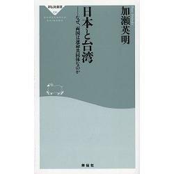 日本與台灣-為何兩國是命運共同體?