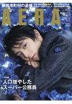 AERA 2月19日/2018封面人物:羽生結弦