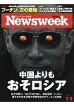 日本版 Newsweek 7月3日/2018
