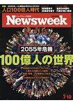日本版 Newsweek 7月10日/2018