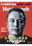 日本版 Newsweek 10月9日/2018