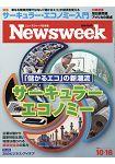 日本版 Newsweek 10月16日/2018
