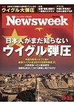 日本版 Newsweek 10月23日/2018