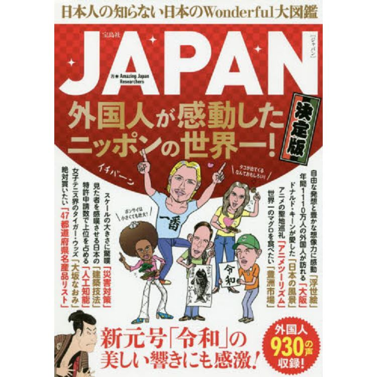 JAPAN-感動外國人的日本