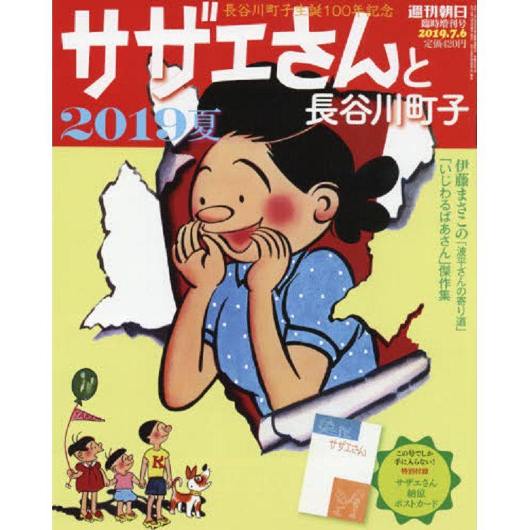 週刊朝日增刊-海螺小姐與長谷川町子 7月號2019夏季附海螺小姐 明信片