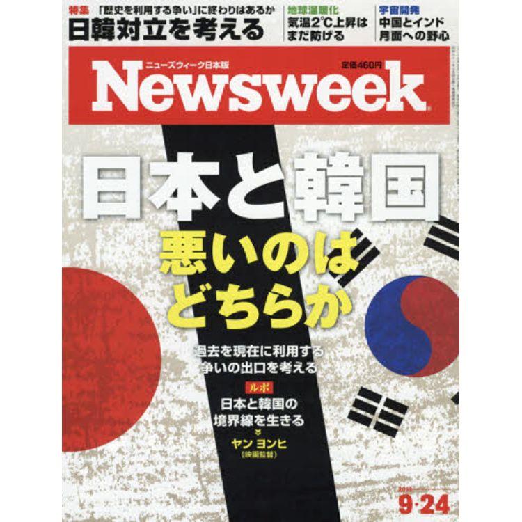 日本版 Newsweek 9月24日/2019