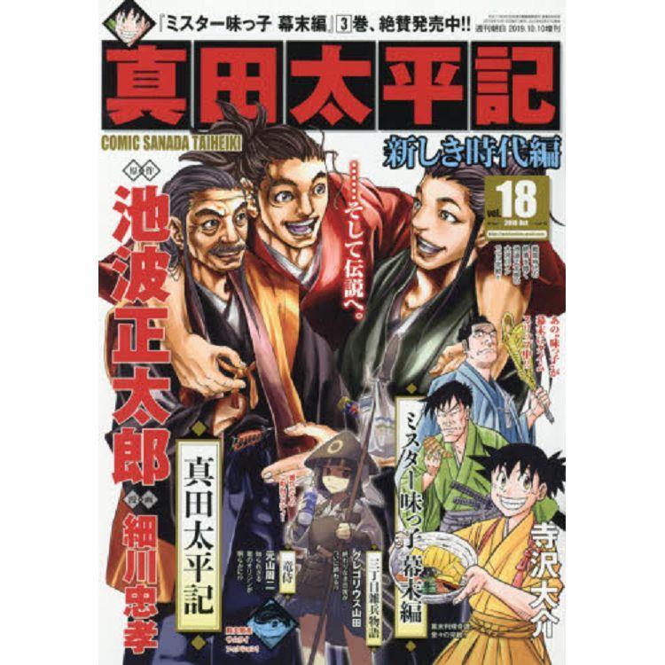 真田太平記 Vol.18 10月號2019 增刊