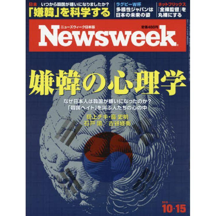 日本版 Newsweek 10月15日/2019