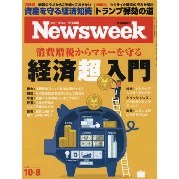 日本版 Newsweek 10月8日/2019