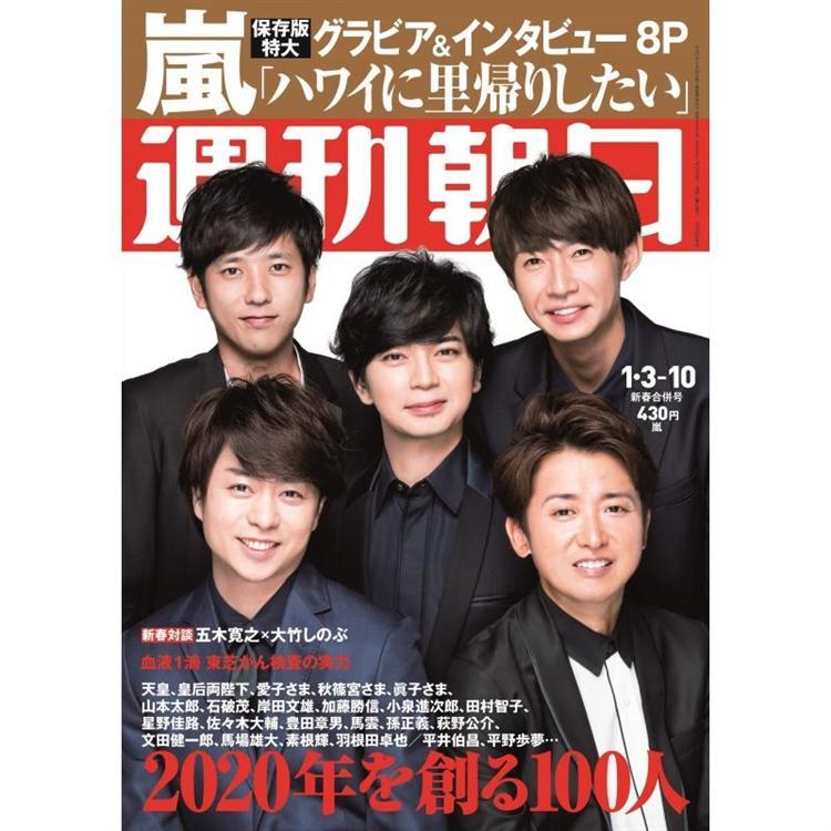 週刊朝日 1月10日/2020 封面人物:嵐