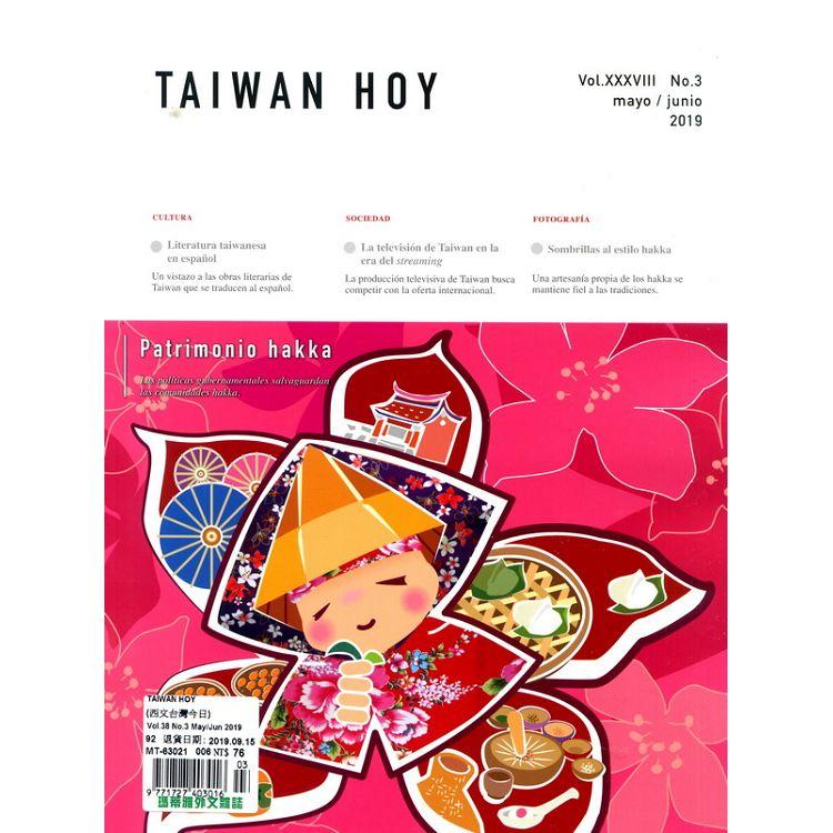 TAIWAN HOY (西文台灣今日) 5-6月號_2019