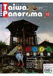 Taiwan Panorama 光華雜誌(中英文國內版) 11月號 2018