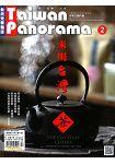 Taiwan Panorama 光華雜誌(中英文國內版) 2月號_2019