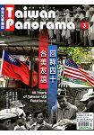 Taiwan Panorama 光華雜誌(中英文國內版) 3月號_2019