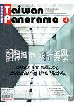 Taiwan Panorama 光華雜誌(中英文國內版) 4月號_2019