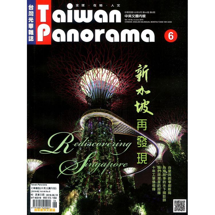 Taiwan Panorama 光華雜誌(中英文國內版) 6月號/2019