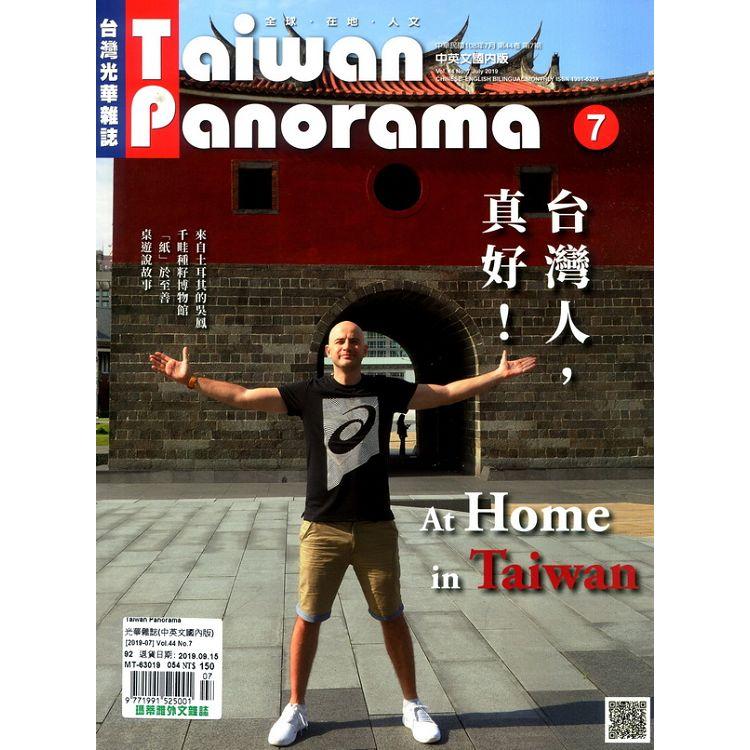 Taiwan Panorama 光華雜誌(中英文國內版) 7月號_2019